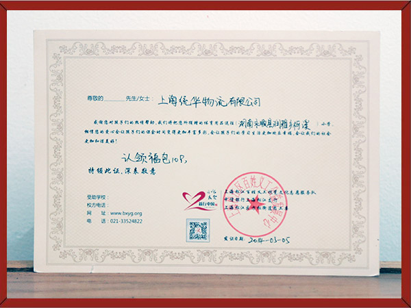 统华捐赠湖南永顺县润雅乡柯溪小学荣誉证书