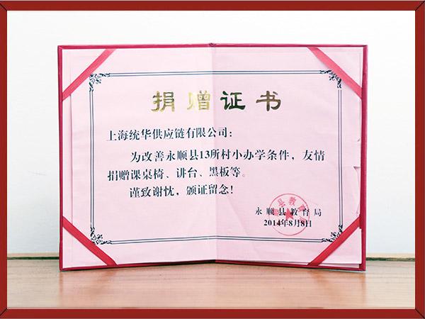 统华捐赠永顺县13所小学办学条件证书