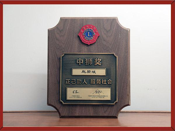 统华赵质斌服务社会中狮奖