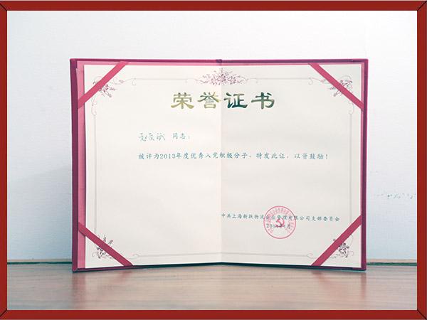 赵质斌2013年度优秀入党积极分子荣誉证书