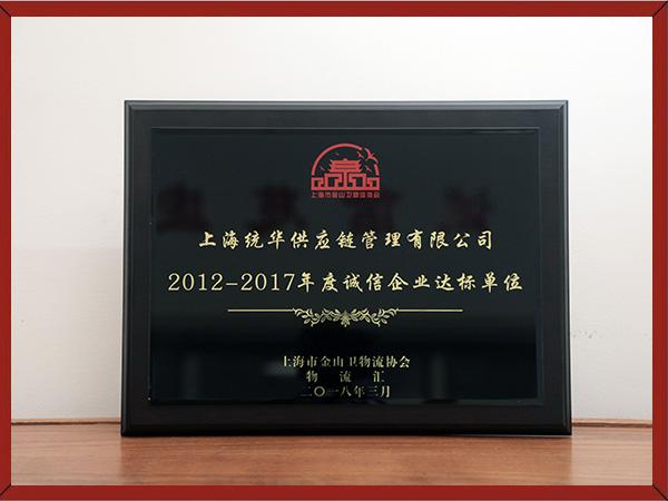 统华2012-2017年度诚信企业达标单位