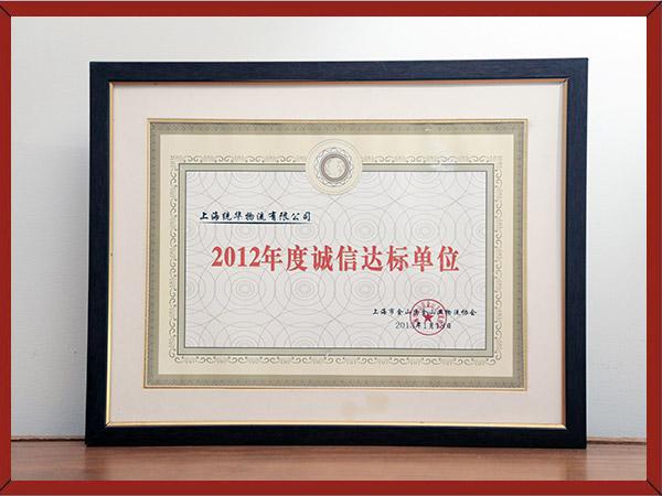 统华2012年度诚信达标单位